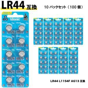 LR44ボタン電池。L1154F AG13 互換。お得な10個入り 10パックセット(100個)です...