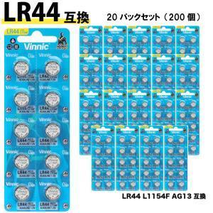 LR44ボタン電池。L1154F AG13 互換。お得な10個入り 20パックセット(200個)です...