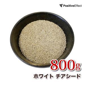 ホワイトチアシード 800g(希少種)...