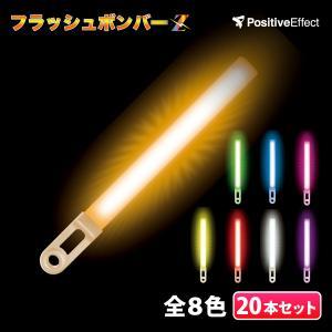 最強の発光力! フラッシュボンバーZ! コンサート、ライブ、余興などにおすすめのサイリウムライトです...