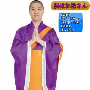 JPC 僕はお坊さん 衣装 仮装 コスプレ 仏教 坊主 袈裟 僕 お坊さん 法衣|choiyaru