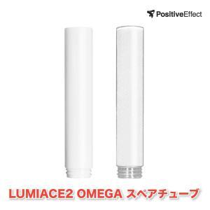 LUMICA ルミカ ルミエース2オメガ スペアチューブ|choiyaru