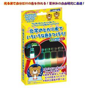 LUMICA ルミカ 科学のヒカリ水でいろいろな色をつくろう。 光の三原色を学べる実験キット E29953|choiyaru