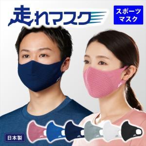 日本製 走れマスク  /スポーツマスク 速乾 軽量 男女兼用マスク 夏マスク 繰り返し使える マスク 苦しくない|choiyaru