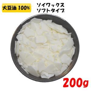 ソイワックス ソフトタイプ 200g キャンドル用|choiyaru