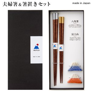 箸 夫婦箸 箸置き おしゃれ ギフト fuji 富士 結婚祝い 贈り物 縁起物 夫婦箸&箸置きセット「マウントフジ」 引越し祝い|ちょうどいい家具屋