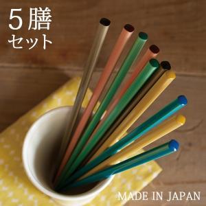 箸 5膳セット 夫婦箸 おしゃれ シンプル ギフト 贈り物 「染竹5膳セット」