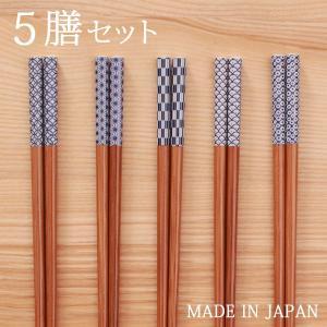 箸 5膳セット 夫婦箸 おしゃれ シンプル ギフト 贈り物 「竹箸5膳セット」