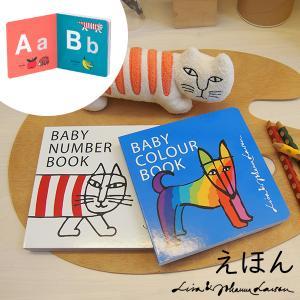 リサラーソンの絵本 「Baby Number Book」 「Baby Colour Book」
