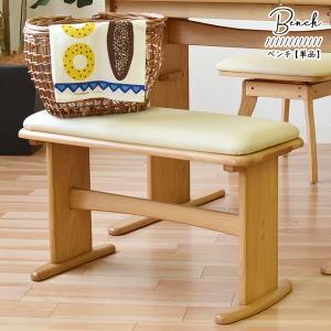 ダイニング ベンチ 2人掛け 2P シンプル オシャレ 木製  タマリビング ブッター 幅75cm JIS規格合格品 「butter」|ちょうどいい家具屋