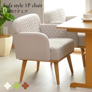 1人掛けチェア 1P 1人掛けソファ 1人用 ダイニングチェア ダイニング椅子 木製 北欧 「クローバー」の写真