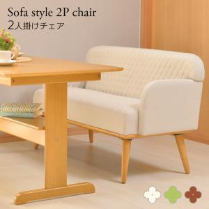2人掛けチェア 2P 2人掛けソファ 2人用 ダイニングチェア ダイニング椅子 木製 北欧 「クローバー」の写真