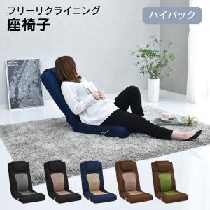 座椅子 座いす 座イス リクライニング座椅子 フロアチェア レバー式無段階リクライニング メッシュ 「コローリ」の写真