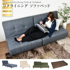 リクライニング ソファーベッド sofa bed 3人掛け 3P シングル ファブリック 脚付マットレス 「コントーレ」の写真