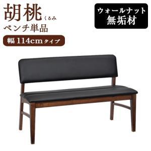 ベンチ 背付きベンチ  3人掛け 2.5P 幅114cm ソファ 食卓ベンチ ダイニングベンチ ウォールナット無垢 完成品  タマリビング JIS規格合格品 「胡桃(くるみ)」|ちょうどいい家具屋