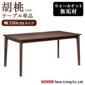 ダイニングテーブル テーブル 幅150cm  4人掛け用 ウォールナット無垢材 北欧 食卓「胡桃(くるみ)」の画像