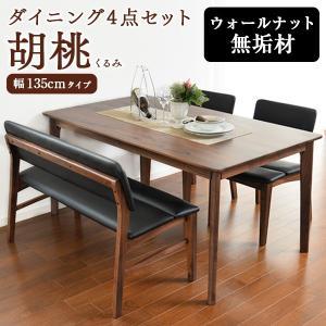 ダイニングテーブルセット 4人用 4点 木製 チェア完成品 食卓 北欧 「胡桃135」の写真