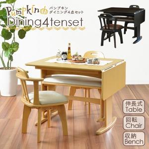 【サイズ】 テーブル:幅90・120x奥行75x高さ70cm チェア:幅50×奥行50×高さ73cm...