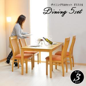 ダイニングテーブルセット 4人用 5点 木製 チェア完成品 食卓 カフェ風 「ラスク135」の写真