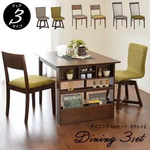 ダイニングテーブルセット 2人用 3点 木製 チェア完成品 食卓 カフェ風 「タルト100」