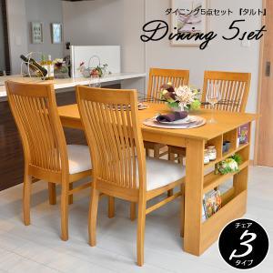 ダイニングテーブルセット 4人用 5点 木製 チェア完成品 食卓 カフェ風 「タルト135」の写真