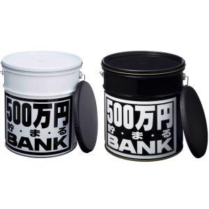 ネット限定 貯金箱 ギフト 500万円 貯まる バンク ホワイト/ブラック