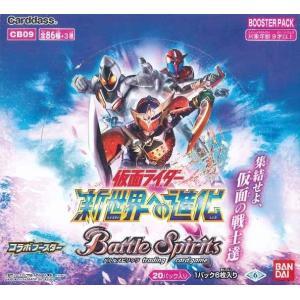 バトルスピリッツ コラボブースター CB-09 仮面ライダー 新世界への進化 1BOX(20パック入)|chokkoubin