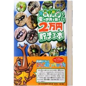 おこづかいで虫の世界を旅すると2万円貯まる本 chokkoubin