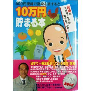 500円硬貨で宮崎を旅すると10万円貯まる本|chokkoubin