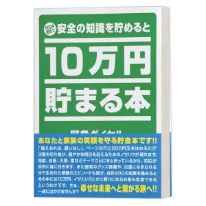 貯金本 10万円貯まる本 安全版 chokkoubin