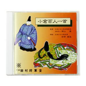 百人一首 朗詠CD付 練習用|chokkoubin|02