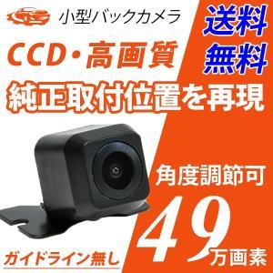 バックカメラ 1000円クーポン発行中 CCDレンズ 49万画素 角型 鏡像正像切替 ブラック/黒 ...