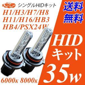 HIDキット 35w H1 H3 H7 H8 H11 H16 HB3 HB4 PSX24W 薄型バラスト 6000K/8000K ヘッドライト フォグランプ 送料無料