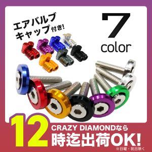 ナンバーボルトリング ナンバーボルト ナンバープレート LED字光式対応の25mmロングボルトカラー...