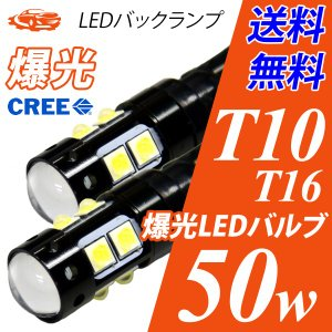 T10/T16 LED ポジション バックランプ 爆光 CREE 50W ホワイト 送料無料