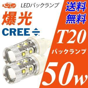 ■米国CREE社製チップ採用 最強の明るさ! かなりの明るさを発揮してくれるCREE製チップ採用のT...