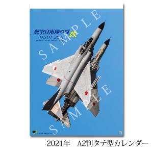【航空自衛隊カレンダー】航空自衛隊の翼 JASDF タテ型|chokucobin