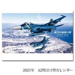 【航空自衛隊カレンダー】航空自衛隊の翼 JASDF ヨコ型|chokucobin