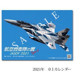 【航空自衛隊カレンダー】航空自衛隊の翼 JASDF 卓上型|chokucobin