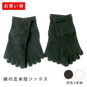 【お買い得】夏の綿の五本指ソックス 2足組|chokucobin