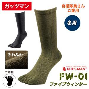 五本指 ウインターストロングソックス【防寒】【靴下】【FW-01】|chokucobin