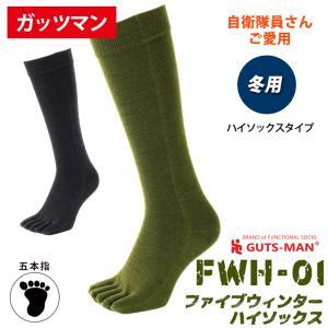 五本指ウインターストロングソックス(ハイソックス)(防寒)FWH-01|chokucobin