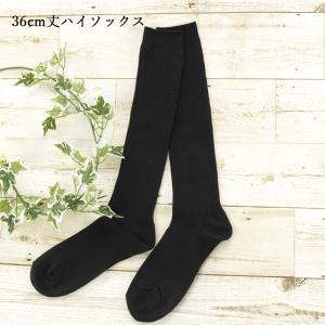 スクールハイソックス 36cm丈(HP-S006)|chokucobin
