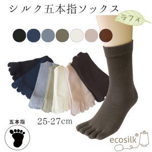 シルク五本指ソックス(メンズ)【絹】【hp105】|chokucobin