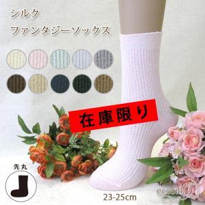 シルク靴下(シルクファンタジーソックス)(婦人用)【絹】【HP106 】|chokucobin