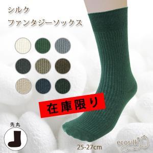 シルク靴下ファンタジーソックス(紳士用)【絹】【HP107 】|chokucobin
