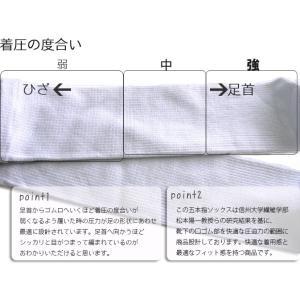 着圧五本指10Gハイソックス(最適着圧)(hp135)|chokucobin|03