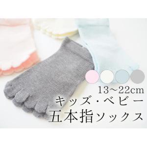 日本製子供用五本指チューリップソックス(キッズ)(hp150 )(13cm〜22cm) chokucobin