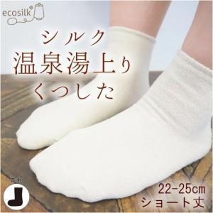 シルク温泉湯上りくつした(ショート丈S-Mサイズ)(靴下)(絹)(hp169 )|chokucobin
