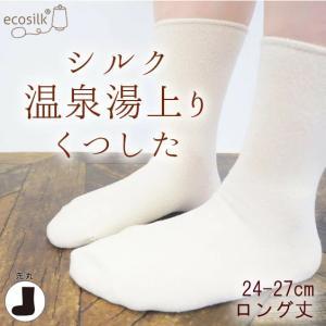 シルク湯上りくつした(M-Lサイズロング丈)(絹)(靴下)(ソックス)(hp169longml)|chokucobin